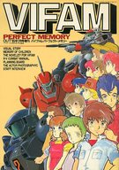 状態不備)VIFAM PERFECT MEMORY バイファム・パーフェクト・メモリー(状態:冊子のみ)
