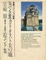 ランクB)ルパン三世 カリオストロの城 宮崎駿絵コンテ集