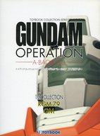 ガンダムオペレーション ア・バオア・クー VOLUME0004