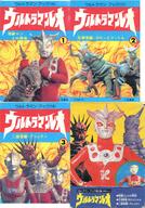 ウルトラマン・ブック 第6巻-ウルトラマンレオ 全3冊