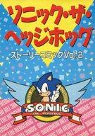 ソニック・ザ・ヘッジホッグ ストーリーコミック Vol.2