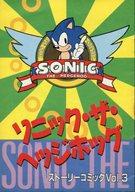 ランクB)ソニック・ザ・ヘッジホッグ ストーリーコミック Vol.3
