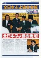 全日本ぷよ協会会報 VOL.1