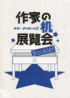 パンフレット マチ★アソビ vol.5 作家の机展覧会 Booklet
