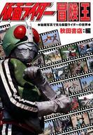 仮面ライダー 冒険王 秘蔵写真で見る仮面ライダーの世界