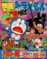 映画アニメ ドラえもん のび太と竜の騎士 オバケのQ太郎 プロゴルファー猿
