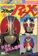 テレビランド カラーグラフ7 仮面ライダーブラックRX(3)