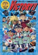 ランクB)爆走兄弟レッツ&ゴー VICTORY!! TRFビクトリーシリーズ優勝記念BOOK