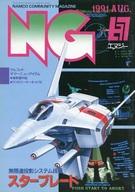 NG エヌジー No.42 1991年8月号