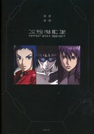 攻殻機動隊 PERFECT BOOK 1995→2017