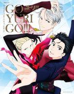 「ユーリ! ! ! on ICE」公式ファンブック GO YURI GO! ! !