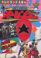 超力戦隊オーレンジャー(2) テレビランド絵本(49)