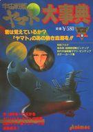 ランクB)宇宙戦艦ヤマト大事典 ラポートデラックス9