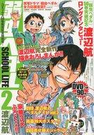 弱虫ペダル SCHOOL LIFE2 コミックス50巻発売記念特別号