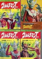 ランクB)ウルトラマン・ブック 第5巻-ウルトラマンT(タロウ) 全3冊