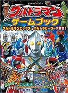 ウルトラマン ゲームブック: ウルトラマンエックス&ウルトラヒーロー大集合!
