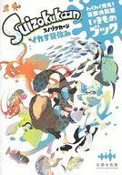 わくわく発見! 京都水族館いきものブック Suizokukaan スイゾクカーン イカす夏休み