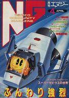 ランクB)月刊 NG エヌジー No.6 1987年4月号