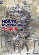 ランクB)THE ART OF HOWL'S MOVING CASTLE ハウルの動く城