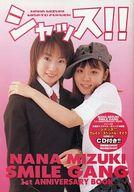 ランクB)NANA MIZUKI SMILR GANG 1st ANNIVERSARY BOOK シャッス!!
