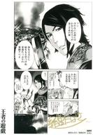 緒里たばさ 「王者の遊戯」複製原画(直筆サイン入り)