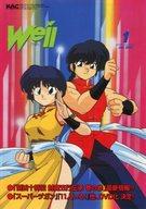 キティ・アニメーション・サークル会報 We ll [ウィル] 2002年 1月号