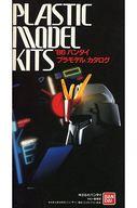 ランクB)PLASTIC MODEL KITS '86 バンダイ プラモデル カタログ