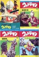 ウルトラマン・ブック 第8巻-ウルトラマン 全3冊(映画特別記念版2)