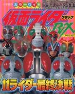 仮面ライダーブラックRX 2 11ライダー最終決戦