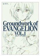 サイン有)Groundwork of EVANGELION VOL.1 新世紀エヴァンゲリオン原画集