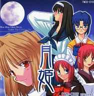 同人GAMEソフト 月姫/TYPE-MOON