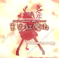 東方紅魔郷 ~the Embodiment of Scarlet Devil~ ver1.02f / 上海アリス幻樂団