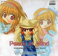 Peace of Mind NAGOMUTEI CG Collection Vol.3 / 和亭