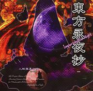 東方永夜抄 -Imperishable Night- ver1.00b / 上海アリス幻樂団
