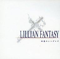LILLIAN FANTASY 邪悪のシンデレラ / Zwei Trial