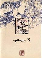 百色眼鏡 epilpgue N
