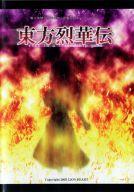 東方烈華伝 完全版 Ver.1.20[プレス版] / LION HEART