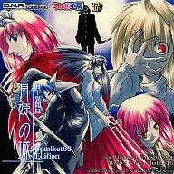 月下異聞録 月姫の城 Comiket63 Edition / D.N.A. Softwares