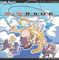 AIRRADE -エアレイド-[CD-R版] / Studio SiestA