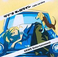 ラジオキャロライン CD