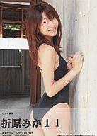 CD写真集 折原みか 11 / デジタル出版