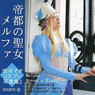 帝都の聖女メルファ 田河マオコスプレ写真集3 / Emperor's Empire