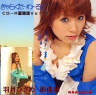 きゃらくた~わ~るど CD-R画像集Vol.3 羽月ひさめ / 四条烏丸屋本舗
