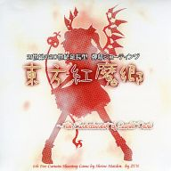 C62版 東方紅魔郷 ~the Embodiment of Scarlet Devil~ / 上海アリス幻樂団