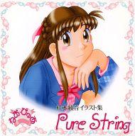 Pure String 桂木綾音イラスト集 / ねお・ぴゅあ