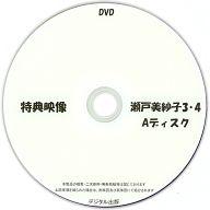 特典映像 瀬戸美紗子 3・4 Aディスク / デジタル出版