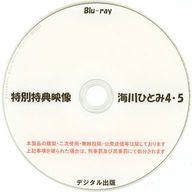 特別特典映像 海川ひとみ 4・5 / デジタル出版