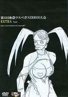 第1回池袋ラスベガスZERO3大会 EXTRA Vol.2 / 池袋ラスベガス