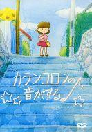 カランコロンの音がする♪ -Sound with nostalgia- / 秋生悠+千葉光希