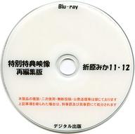 特別特典映像再編集版 折原みか 11・12 / デジタル出版